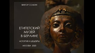 Египетский музей в Берлине История и шедевры Лекция Виктора Солкина
