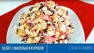 Вкусный и сытный салат с курицей и фасолью. Готовится быстро