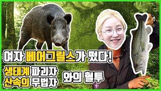 [정글의법칙] 여자 베어그릴스가 떴다(ft.생태계 파괴자 배스 낚시, 산속의 무법자 멧돼지 사냥) | Bea…