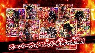 【SDBH公式】ユニバースミッション8弾_最新情報&遊び方PV【スーパードラゴンボールヒーローズ】
