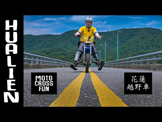 MOTOCROSS Fun Experience in Hualien (花蓮越野車體驗)