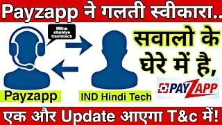 Why Payzapp Bharat QR Code Cashback Not Receive ?? || सुनिए क्या बोला payzapp Customer Care टीम ने??