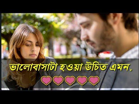 Cute love story Bengali. ভালোবাসাটা হওয়া উচিত এমন. Bangla valobashar golpo .