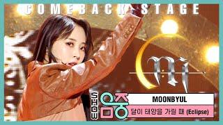 [쇼! 음악중심] 문별 - 달이 태양을 가릴 때 (Moonbyul - Eclipse)