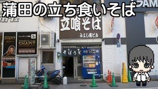 【蕎麦】蒲田の立ち食いそばを食べてみた / Standing Soba in Kamata