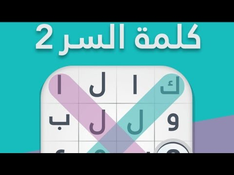 لعبة كلمة السر 2 من الخضار من 8 حروف Youtube