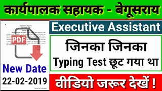 Executive Assistant Begusarai - New Computer Typing Test Date Of Absent Candidates – 22/02/2019