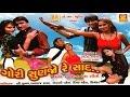 Gujarati Love Song | Karme Lakhani Kali Ratdi | Gori Sunjo Re Saad | Romantic Song