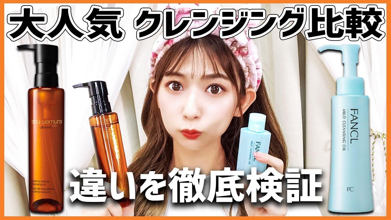 【シュウウエムラ/ファンケル】クレンジングオイル比較!!【デパコスVSプチプラ】