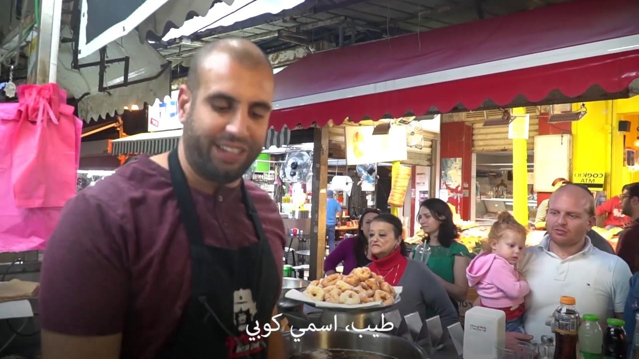 تعرف الى اسرائيل – السوق في تل أبيب