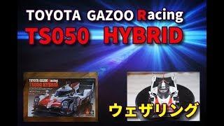 【カーモデルbuildup】TAMIYA TOYOTA GAZOO Racing TS050 HYBRID  ⑫ ウェザリング thumbnail