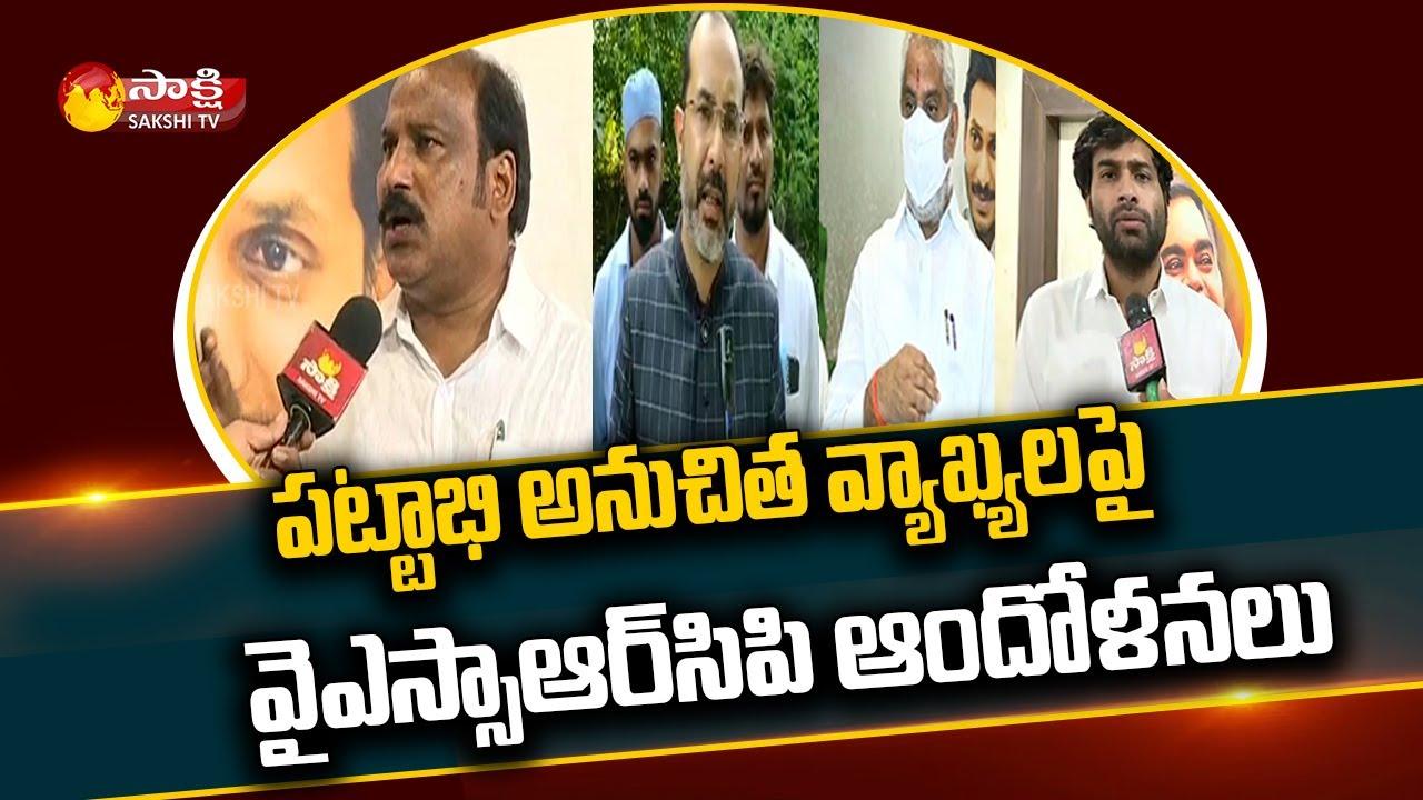 Download YSRCP Leaders Strong Warning to TDP Leader Pattabhi Ram   CM YS Jagan   Sakshi TV