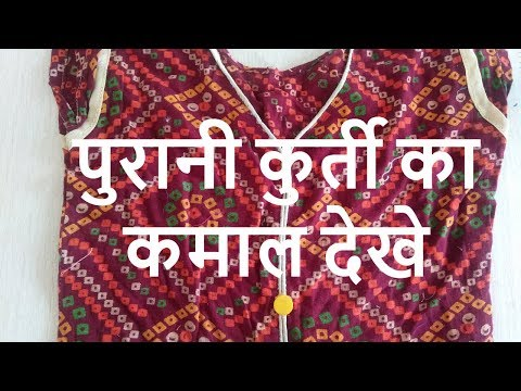 HOW TO MAKE STYLISH LADIES PURSE WITH OLD LADIES KURTIS-MAGICAL HANDS SEWING TUTORIAL