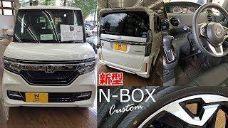 新型N-BOX(JF3)展示車両拝見② Customモデル 流れるウインカーなど 2017 Honda New N-BOX Custom thumbnail