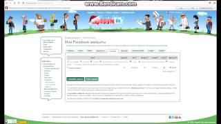 Forumok ТОП ЗАРАБОТОК на СОЦ.Сетях , Можно сразу с 3 - 4 аккаунтов До 1000 р в день