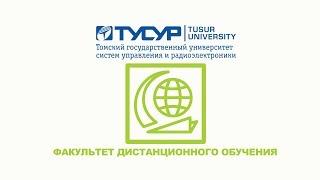 ТУСУР, Факультет дистанционного обучения