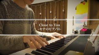 Close to You~セナのピアノII~ 気に入っていただけたら、「いいね」ボタ...