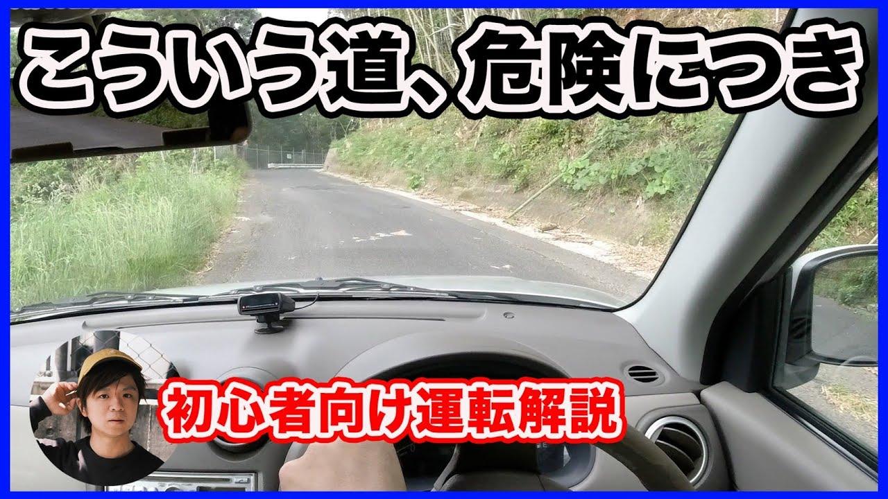 【路上運転応用編】さまざまな交通状況に対応できるドライバーになろう!(検定で不合格にならないために)