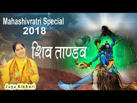 जया किशोरी का विशेष शिव तांडव इस महाशिव रात्रि पर - Mahashivratri 2018 Special#JayaKishori thumbnail
