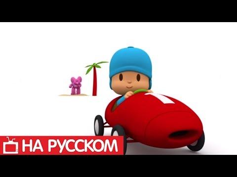 Покойо на русском языке - Великая гонка - Сезон 1 - Серия 18