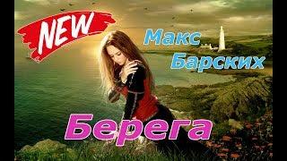 Премьера клипа ! Макс Барских -  Берега