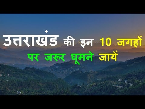 Top 10 places to visit in Uttarakhand | Most beautiful places to visit in Uttarakhand