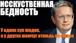 Россияне искусственно удерживаются в нищете!