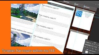Туториал: Как создать шаблон под DLE #3(Сайт: https://www.esportsplus.me/ Введите промо код Felmega при регистрации и получите 500 бесплат..., 2016-03-17T20:14:32.000Z)
