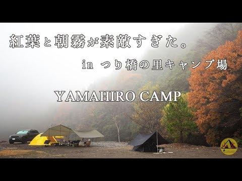 朝霧と紅葉のキャンプ! つり橋の里キャンプ場 後編
