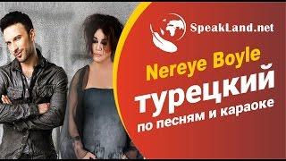 "Video Турецкий по песням&караоке  Nazan Oncel & Tarkan ""Nereye Boyle"" download MP3, 3GP, MP4, WEBM, AVI, FLV November 2017"