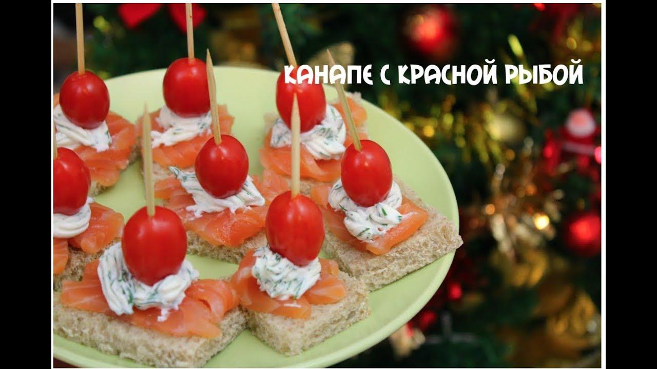 Канапе с красной  рыбкой на новогодний стол очень вкусно и просто