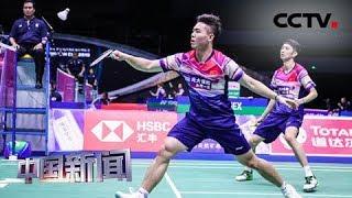 [中国新闻] 苏迪曼杯世界羽毛球混合团体锦标赛 完胜印度 中国队小组第一晋级 | CCTV中文国际