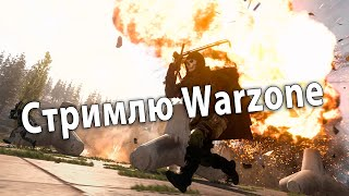 Вырезка из стрима Call of Duty: Warzone. АН-94 и пп ISO