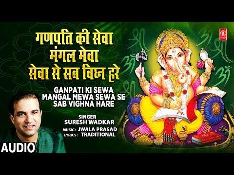 बुधवार Special गणपति की सेवा I Ganpati Ki Sewa Mangal Mewa I Ganesh Aarti I SURESH WADKAR I Audio