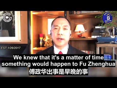 郭文贵先生于2017年1月26日爆料革命开启的第一天,就准确预言了傅政华的落马