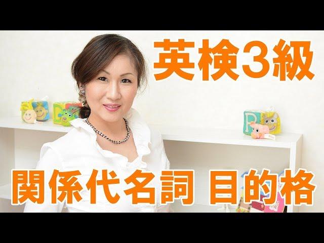 英検®3級英文法 関係代名詞 目的格