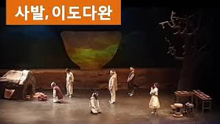 제7회 공연장상주단체연합페스티벌 '사발,이도다완'