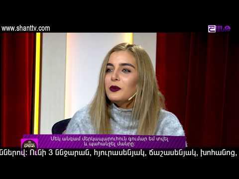 Կասկածելի երեկո/Kaskaceli Yereko-04.11.2017