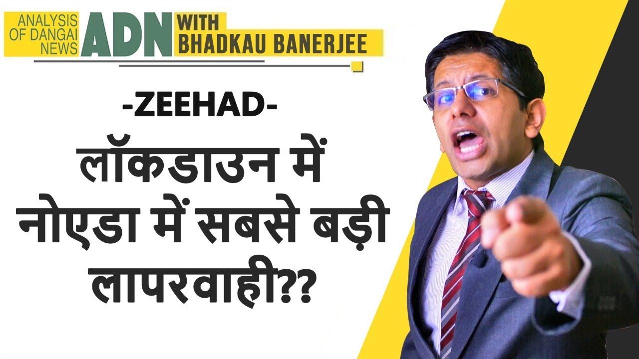 EXPOSED!! - Zeehadi Media Channel!!!   Bhadkau Banerjee on The Deshbhakt