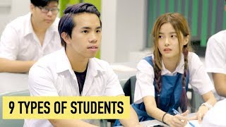 9_TYPES_OF_STUDENTS_IN_SCHOOL