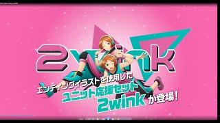 TVアニメ『あんさんぶるスターズ!』公式通販サイト 夢ノ咲学院購買部 ユニット応援セット 2wink CM