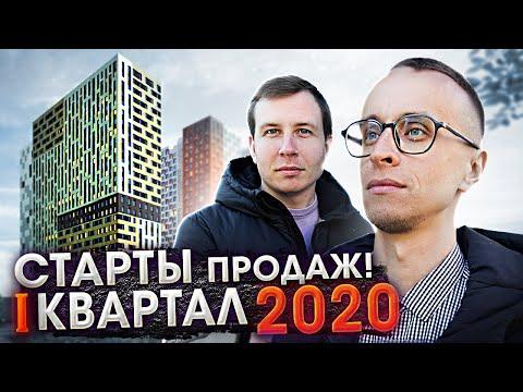 Старты продаж / Весна 2020 / Новостройки СПб