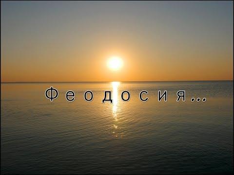 Сны о море.  Феодосия. Красивое видео. Крым. Черное море.  Слайд шоу. Фотографии