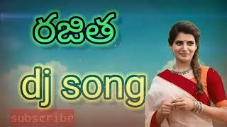 రజిత dj song latest mix ll Rajitha DJ song latest mix