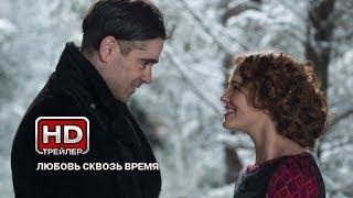 Любовь сквозь время - Русский трейлер