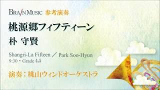 桃源郷フィフティーン/朴 守賢/Shangri-La Fifteen by Park Soo-Hyun