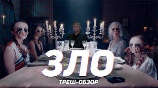 Зло - ТРЕШ ОБЗОР на фильм
