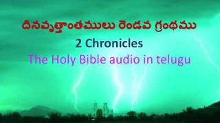 2 Chronicles(2 దినవృత్తాంతములు)_Bible audio in telugu.wmv
