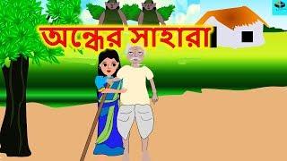 অন্ধের সাহারা - Bengali Rupkothar Golpo | Bengali Fairy Tales