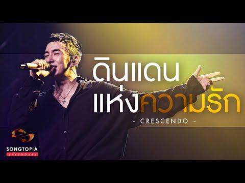 ดินแดนแห่งความรัก - Crescendo